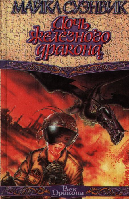 an overview of griffins egg story about gunther and the adventures by michael swanwick